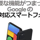 Pixel 4aの5Gモデル「Pixel 4a (5G) 」は日本先行発売