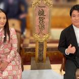 仲間由紀恵、『24 JAPAN』唐沢寿明との2ショット公開!