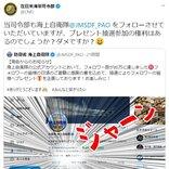 「仲いいな」「ロナルド・レーガンくれなかったくせに!」 海自Twitter80万フォロワー達成プレゼント企画に在日米海軍「当司令部も権利あるのでしょうか?ダメですか?」