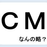 【クイズ】CMって何の略だか言える?意外に知らない!