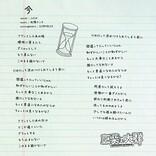 豆柴の大群、シングル『AAA』収録曲「今」の歌詞公開