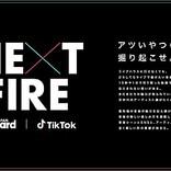 Billboard JAPANとTikTok、注目のアーティストを発掘する番組『NEXT FIRE』を開始 10月は神はサイコロを振らないが出演