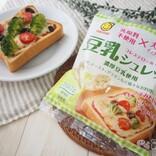 乳原料不使用&コレステロール95%オフ! マルサンアイから豆乳でできたチーズ食品『豆乳シュレッド』が新発売