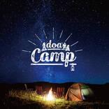 doa、3カ月連続配信シングル第2弾は「Camp」! 『SOUND DOOR』への出演も決定