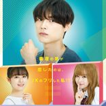 SixTONES松村北斗のキスを金髪ギャル姿の森七菜がはじき返す 映画『ライアー×ライアー』初の映像を公開