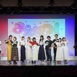 美少女芸人アニメ『まえせつ!』もうすぐ放送開始! 女性声優陣が大喜利大会で奮闘