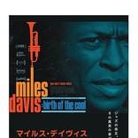 ジャズの帝王の素顔に迫るドキュメンタリー『マイルス・デイヴィス クールの誕生』公開中