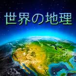 【毎日がアプリディ】高校レベルの地理の知識を身につけよう!「世界の地理」