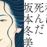 坂本冬美、桑田佳祐が手掛けた「ブッダのように私は死んだ」11月リリース
