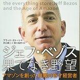ジェフ・ベゾスがAmazonで「社員採用」の基準とする3つのポイント
