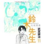 ドラマ「鈴木先生」異色な学園ドラマがここにある