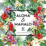 カラニ・ペア他、ハワイを代表するアーティストがJ-popをハワイアンにリメイクしたコンピレーション・アルバム第2弾を発売決定