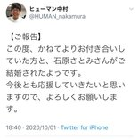 石原さとみさんが結婚を発表!ヒューマン中村さんの「【ご報告】この度、かねてよりお付き合いしていた方と、……」ツイートが話題に