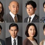 上川隆也主演ドラマ『夜がどれほど暗くても』出演者発表 辰巳雄大ら8人
