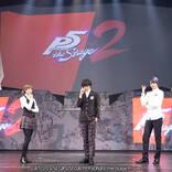 猪野広樹、小南光司らのコメントも! 舞台『PERSONA5 the Stage #2』レポート&写真到着