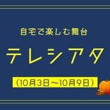 【今週家でなに観よう?】10月3日(土)~10月9日(金)配信の演劇&クラシックをまとめて紹介