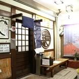 名古屋屈指のうなぎの名店「うな富士」のうなぎ丼は炭火の地焼きでパリッふわっ