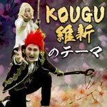 KOUGU維新の新キャラが丸パクリ?「刀剣乱舞」ファンはどう反応したのか!