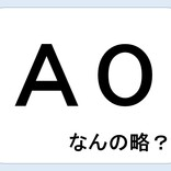 【クイズ】AOって何の略だか言える?意外に知らない!