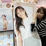 乃木坂46 梅澤美波、1st 写真集のパネル展に感激「こんなに幸せなことがあっていいのかな……」