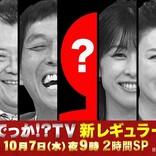 『ホンマでっか!?TV』新メンバーは2人「超人気者」「クリス松村感」