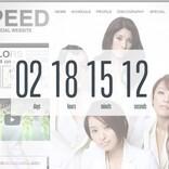 "SPEED、公式サイトで""謎のカウントダウン""にファンから期待の声"