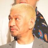 松本人志、今田耕司に「すまん」 『感謝祭』より「BSで百恵ちゃん」