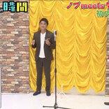 千鳥ノブ、原田龍二と即興漫才「大ニュースになるぞ!」