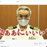 海上自衛隊の『作戦会議』がどこかおかしい ぶっ飛んだ動画にネットざわつく