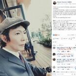 """土屋昌巳、ルイズルイス加部さんを追悼「また""""いいじゃん""""って言ってくれますか」"""
