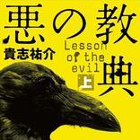 映画「悪の教典」高校を舞台に繰り広げられる最凶のサイコスリラーが誕生!