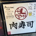 ハイボール1杯10円の肉寿司店がネット上で話題 平日のお得さがとにかくヤバい