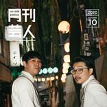 「月刊芸人」10月号特集・第一弾はオズワルド! やさしいズ・タイの新連載もスタート!