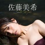 「アコム」CM美女・佐藤美希、溢れるバストを大胆に披露
