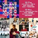 Awesome City Club/オレンジスパイニクラブ/さなり/GIRLFRIEND、【渋谷音楽祭】に出演決定