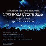 『石井麻木スライド写真展ライブハウスツアー2020』開催が決定 東北の姿と声を届ける『3.11からの手紙/音の声』が形を変えて全国へ