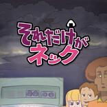 TVアニメ『それだけがネック』、KV&放送直前PV、追加キャラ&キャスト情報
