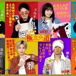 『極主夫道』玉木宏&川口春奈ら、ウェブ限定キャラクター紹介ビジュアル公開