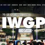 あのIWGPがアニメになって復活!『池袋ウエストゲートパーク』アニメ&ドラマを比較