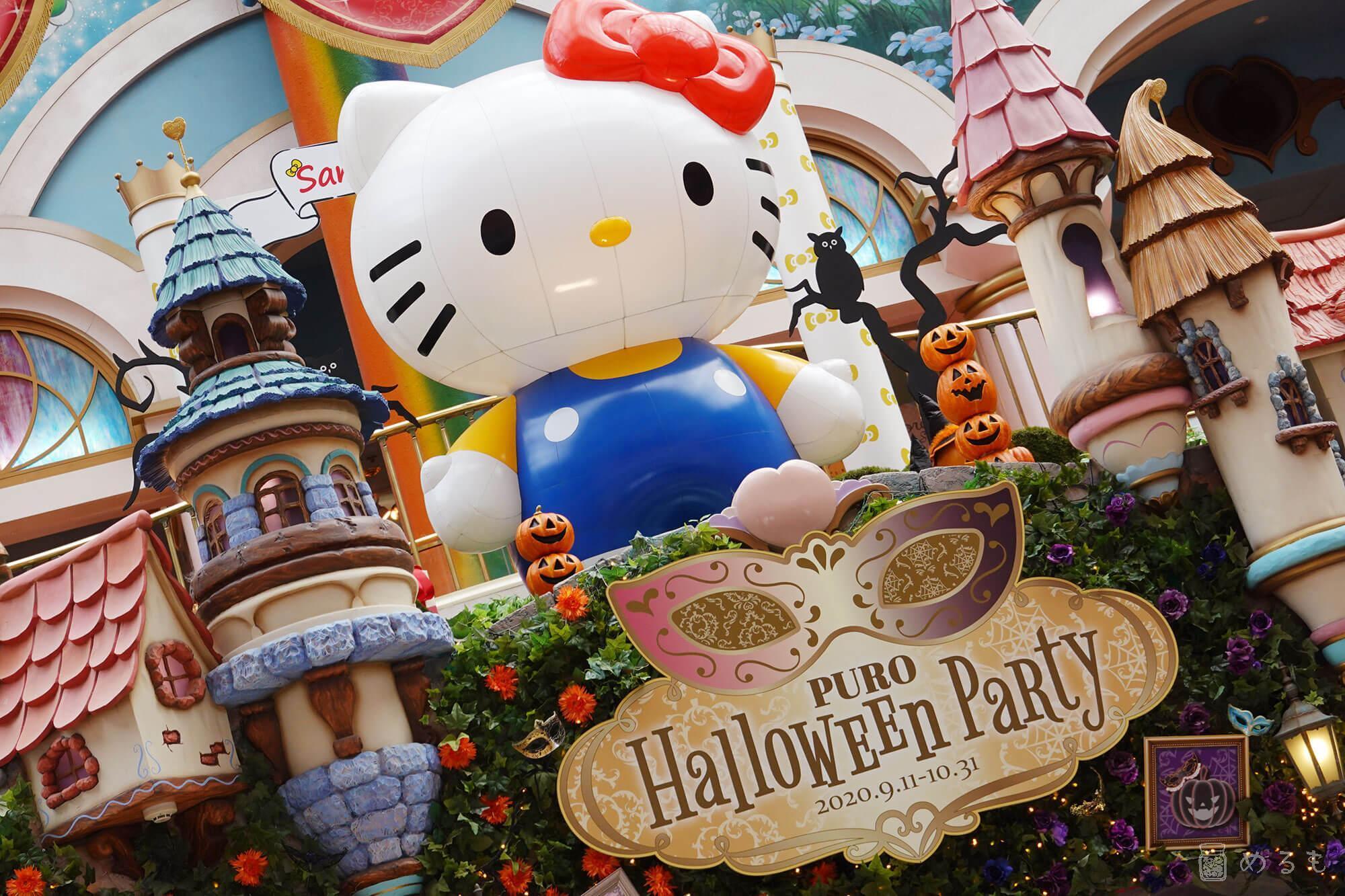 サンリオピューロランドのハロウィン♡マスカレードパーティーに潜入してきたよ!-めるも