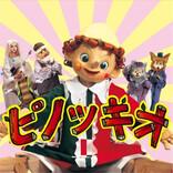 『マスクプレイミュージカル劇団飛行船』にて『ピノッキオ』放送