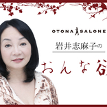 【岩井志麻子】アナウンサー試験の最終面接まで行った、という話