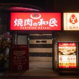 ワタミの焼肉業態「焼肉の和民」1号店でソロ焼肉しての正直な感想 / ワタミが焼肉屋として真に成功するために必要な、たった1つのこと