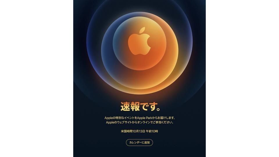 【速報】iPhone 12(仮)イベントっぽい招待状きた! 10月14日2時から、眠れない夜がやってくる