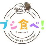 食べて遊べるトレーディングカードゲームの交流会「ブシ食べ!Season2~紅白戦~」開催