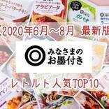 【2020最新】SEIYU『みなさまのお墨付き』がアツい! レトルト食品売れ筋人気トップ10を徹底レビュー!