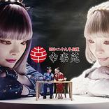 きゃりーぱみゅぱみゅ、幸楽苑の新CMで天使と悪魔一人二役に挑戦「糖質いいの?」「食べちゃえ!」