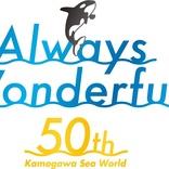 鴨川シーワールド、開業50周年記念で10月の週末は開業記念特別レクチャーを開催