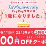 PayPayフリマ1周年! 5回使える100円OFFクーポンを全員に配布
