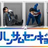武子直輝、一ノ瀬竜、稲垣成弥らのコメント到着!新ドラマ『ハンサムセンキョ』ついに放送開始